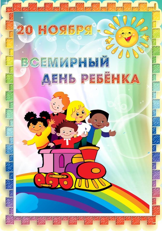 Открытка февраля, открытки к всемирному дню детей