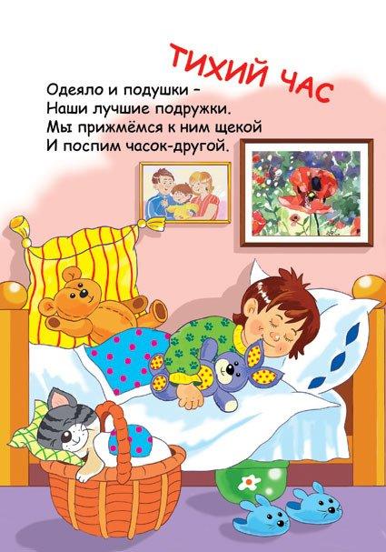Картинки тихий час в детсаду, открытка любимому мужчине