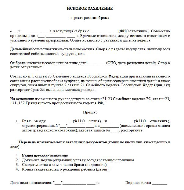 Скачать бланк подачи заявления на развод