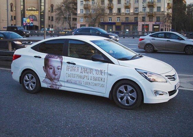 В Москве появились такси с портретами пропавших детей