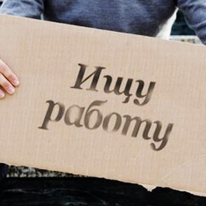 Потерявшим работу москвичам выплатят специальное пособие