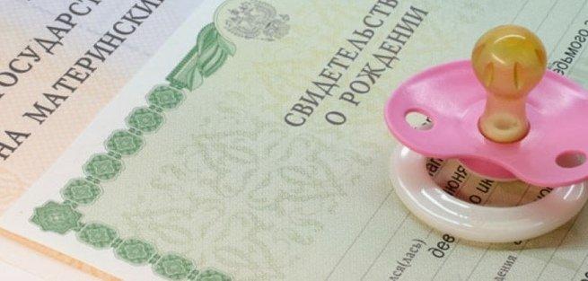 Программу выдачи материнского капитала продлят на 2 года
