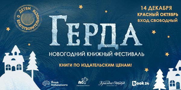 Новогодний книжный фестиваль «Герда. Детям о благотворительности» пройдет в Москве
