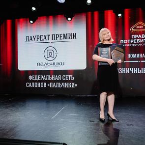Сеть «Пальчики» - лауреат престижной премии  «Права потребителей и качество обслуживания – 2020»