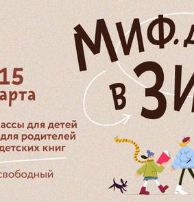 """МИФ отменяет семейный фестиваль """"Детство в ЗИЛе"""""""