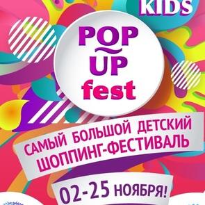 В Москве пройдет детский шоппинг-фестиваль Pop-up Fest Kids