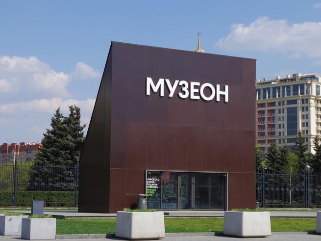 «Музеон»  подготовил летние программы для взрослых и детей