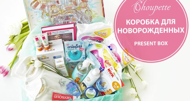 Бренд Choupette создал готовый набор для новорожденных - Present Box Choupette