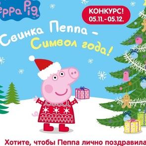 Свинка Пеппа едет в гости: в преддверии Нового года бренд запускает масштабный федеральный конкурс