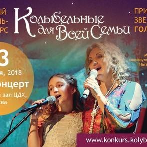 Первый всероссийский конкурс колыбельной песни «Колыбельные для всей семьи» - 2018