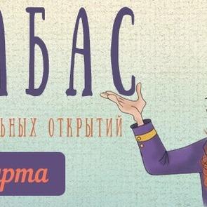 Фестиваль частных детских театров «Карабас»  пройдёт в Москве 21-29 марта 2020