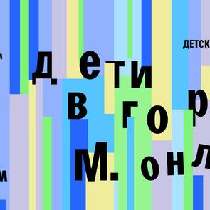 Музей Москвы представляет летнюю онлайн-программу для детей