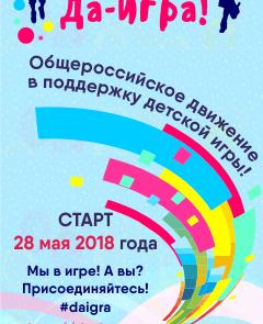 Свое «Да!» игре скажут ученые, педагоги, родители и российские производители