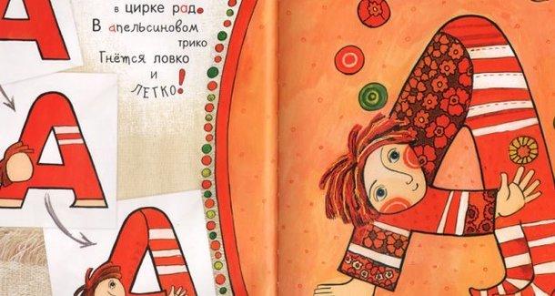 От А до Я: самые красивые и необычные азбуки