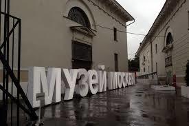 Музей Москвы запускает серию онлайн-бесед для родителей