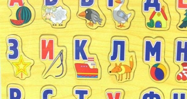 Как выучить с ребёнком алфавит