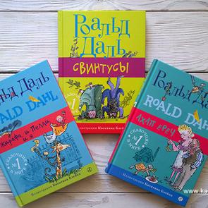 9 книг Роальда Даля, которые обязательно нужно прочитать