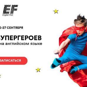 English First проведет бесплатный открытый урок, посвященный супер-героям