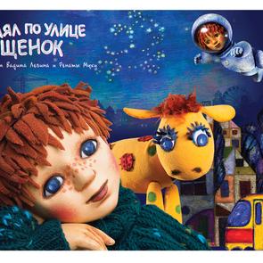 Зрители Театра кукол Образцова отправят родным и друзьям юбилейные открытки
