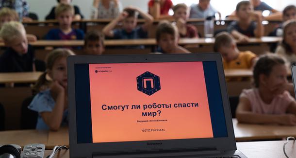 Университет детей приглашает на офлайн-занятия