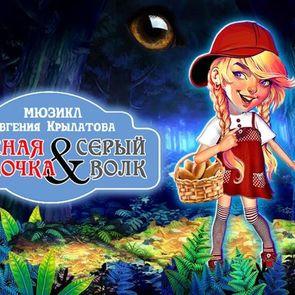 Состоится премьера мюзикла Евгения Крылатова «Красная шапочка & Серый волк»