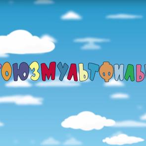 Большой фестиваль мультфильмов  продолжает программу «Мультфильмы по выходным»
