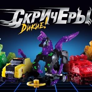 Машинки-трансформеры «Дикие Скричеры» - новый захватывающий формат игры!