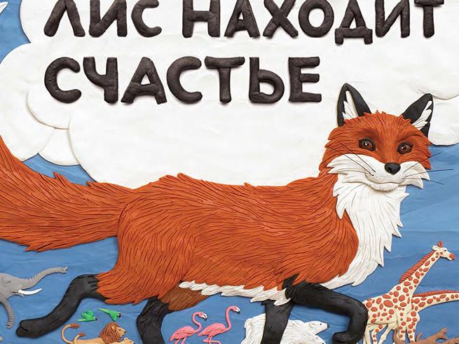 Новинка издательства «Хоббитека» — серия детских книг с невероятными иллюстрациями Барбары Рид