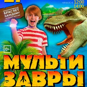 «Затерянный мир-2019»: в Москве обнаружены динозавры