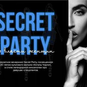 Можно даже пострелять: В Москве состоится шпионская вечеринка Secret Party