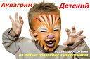 Детский аквагрим Боди арт в Томске