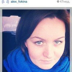 Александра Фокина