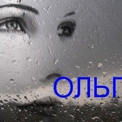 Ольга Крайнова