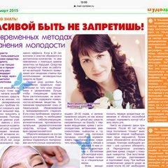 Виктория Золотнова