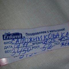Ксения Куклина
