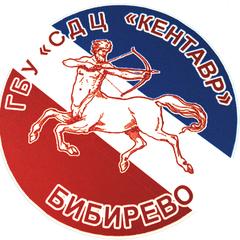 ГБУ СДЦ Кентавр