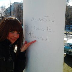 Виктория Беланович